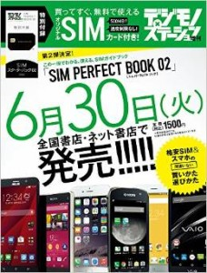 sim-perfect-book