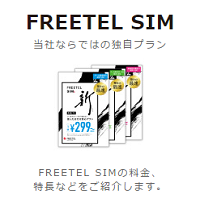 freetel-logo2