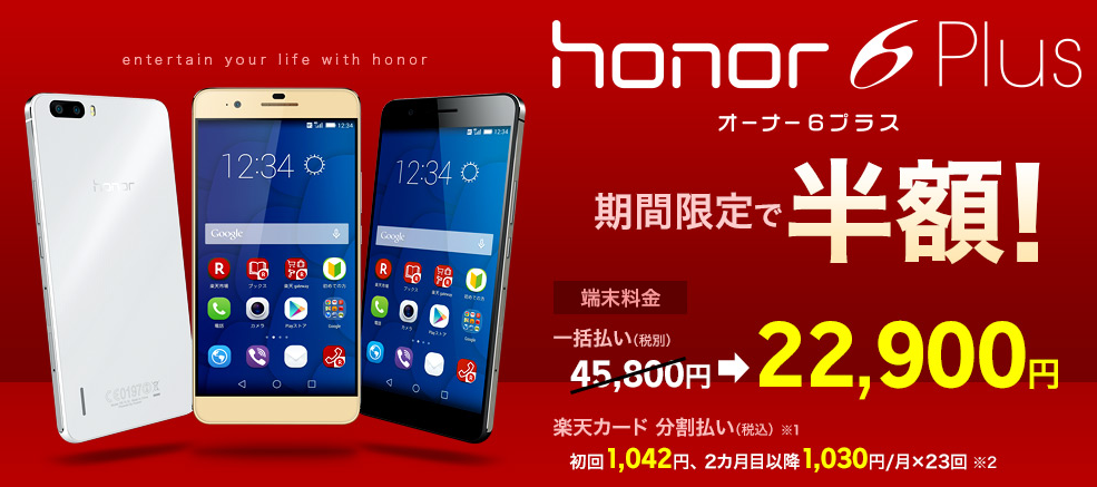 honor6plus